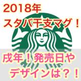 【スタバ干支マグ2020追記】スターバックス人気の干支マグ発売日は?!戌年のデザインは?!