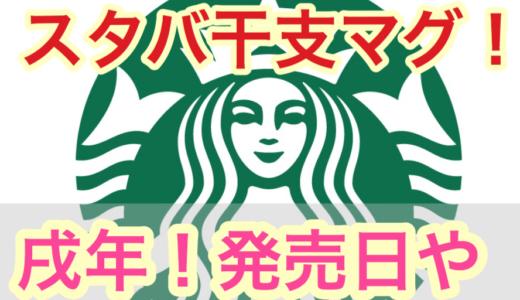 【スタバ干支マグ2019追記】スターバックス人気の干支マグ発売日は?!戌年のデザインは?!