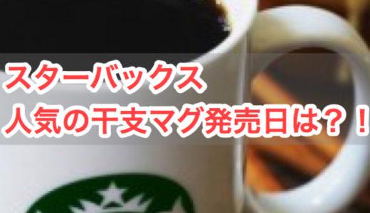 【スタバ干支マグ2021追記】スターバックス人気の干支マグ発売日は?!デザインは?!