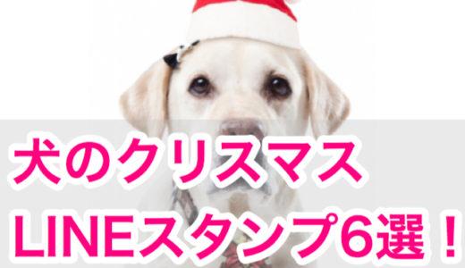 犬のクリスマスLINEスタンプ6選!【お正月・動くスタンプも!】