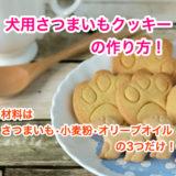クリスマス【犬用クッキーのレシピ】簡単!材料はさつまいも・小麦粉・オイルだけ!