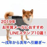 2021年犬好きにおすすめのお正月LINEスタンプ10選!【人気の動くスタンプも】