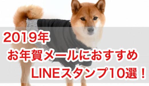 2019年犬好きにおすすめのお正月LINEスタンプ10選!【人気の動くスタンプも】